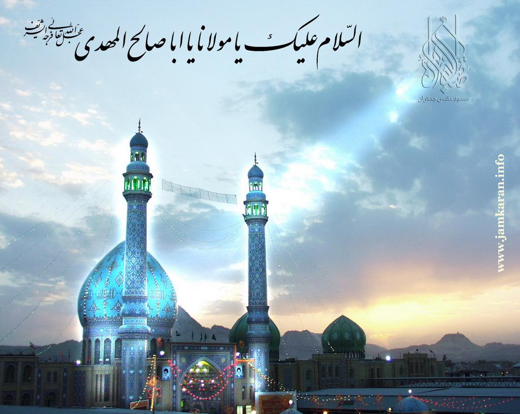 http://sadeegh.persiangig.com/image/mazhabi/w_jamkaran_24.jpg